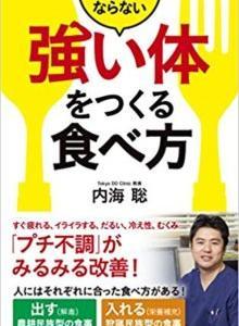 「「強い体」をつくる食べ方」2016/9/8 内海聡 94点 [♯216]