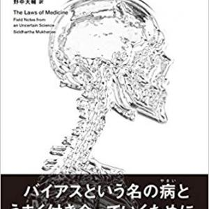 「不確かな医学 (TEDブックス)」2018/1/16 シッダールタ・ムカジー  84点 [♯252]