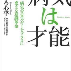「病気は才能 病気のエネルギーをプラスに変える意識革命」2011/9/22 おのころ 心平 94点 [♯341]