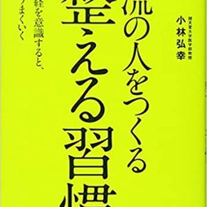 「一流の人をつくる 整える習慣」2015/6/12 小林 弘幸 91点 [♯351]
