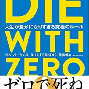 「DIE WITH ZERO 人生が豊かになりすぎる究極のルール」2020/9/30 ビル・パーキンス 95点 [♯381]