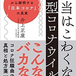「本当はこわくない新型コロナウイルスー 最新科学情報から解明する「日本コロナ」の真実」2020/10/1 井上正康 92点 [♯382]