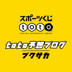 第1209回  toto予想ブログ/mini toto/toto GOAL