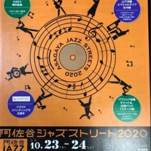 阿佐ヶ谷ジャズストリート2020