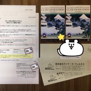 ラムステーキと富士五湖からのお手紙とうさちゃんマッサージ器