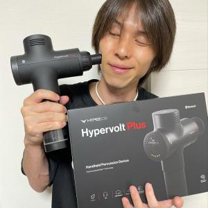 『Hypervolt Plus』と好調クルーズインターバル
