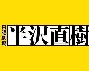 「半沢直樹」を無料で視聴できる動画配信サービス【2020年続編決定】