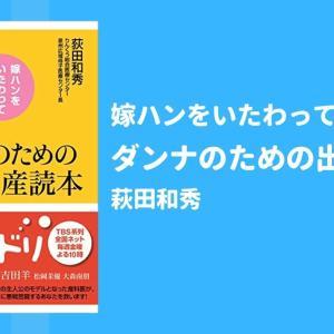 『ダンナのための妊娠出産読本』は妊娠がわかった旦那さん必読の一冊