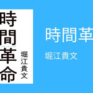 堀江貴文(ホリエモン)著『時間革命』は何か悩みを持った人に読んでほしい一冊