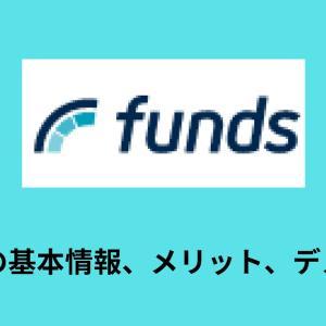 Fundsの基本情報、メリット、デメリットを紹介【ソーシャルレンディング】