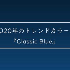 クラシックブルーって何色?~2020年のトレンドカラーが決定~