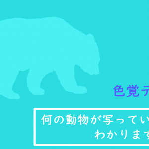 【色盲テスト】画像に写っている動物が何かわかりますか??