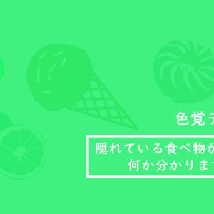 【色覚テスト】スイーツが写ってます。