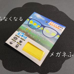 【便利アイテム】マスクでメガネが曇るなら「幸せなくもらないメガネふき」を使おう。