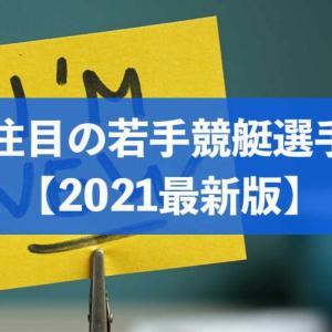 【2021】期待したい若手の競艇選手(ボートレーサー)は?イケメンや美女にも注目!