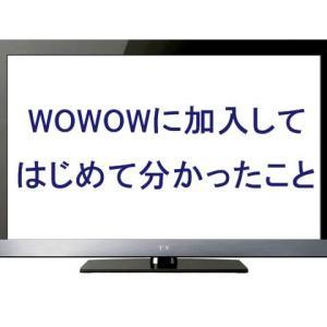 【WOWOWに加入してみた】オンデマンドの入り方や料金無料期間の詳細情報有り!