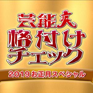 【見逃し配信】芸能人格付けチェック2020お正月SP!無料フル動画や再放送はいつ?