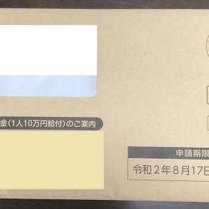 10万円給付申請書が届いたよ ~コロナ給付金~