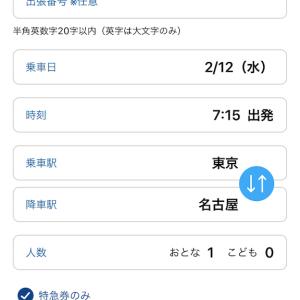 新幹線 エクスプレス予約のメリット!