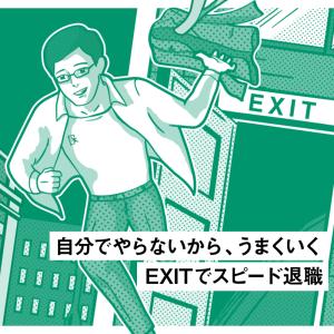 退職代行「EXIT」ってどうなの?メリット・デメリットや実際の評判を紹介!