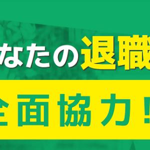 【徹底解説】退職代行サービス「退職のススメ」の評判・口コミはいかに!?