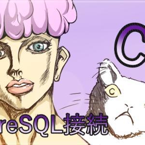 【C#】PostgreSQLに接続してみる!