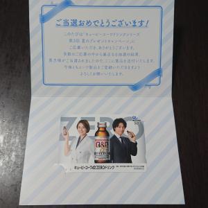 当選NO12 涼子と工がきたよ(^_^)vとウエルシアデー