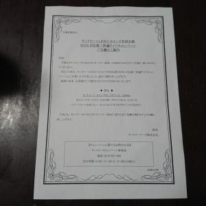 当選NO5   狙ってのきたぁ~!!