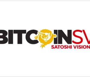 ビットコインSV(BSV)のハードフォーク