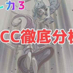 【エウレカ3】コンパクカウントチャンス(KCC)徹底分析(実践データ付き)