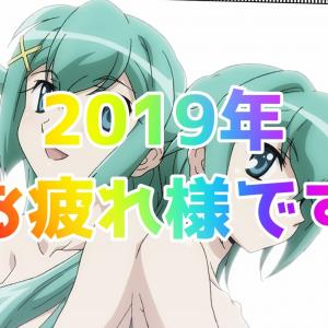 【ありがとう名機たち】2019年ありがとう