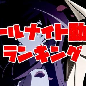 オールナイト人気動画ランキング【2020/1/11】
