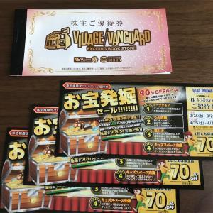 【株主優待】ヴィレッジヴァンガードから届きました!