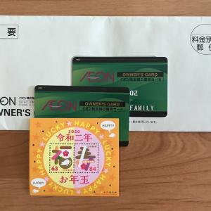 【株主優待】イオンから届きました!
