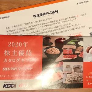 【株主優待】KDDIから届きました!