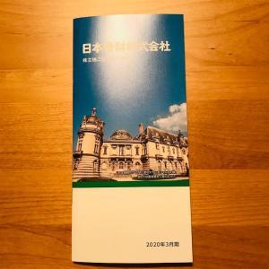 【株主優待】日本管財から届きました!