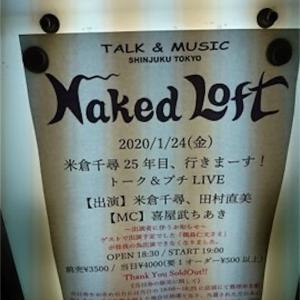 【25年目】米倉千尋さんのトークライブイベントに行ってきました【イベレポ】