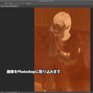 デジタル一眼でネガを撮影する「デジタルデュープ」した画像をPhotoshopで反転する方法