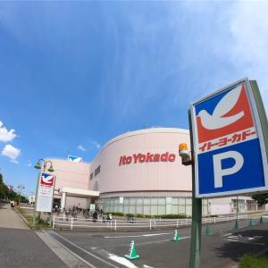 イトーヨーカドー錦町店 閉店