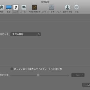 Logic Pro Xで打ち込んだMIDIを譜面としてPDFで出力したいのにカメラツールが出ない時の対処法