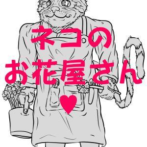 Call & Response No.2 ネコのお花屋さん♥/pretty cat florist♥