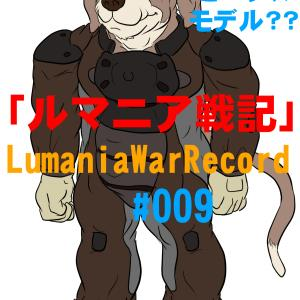 ルマニア戦記/Lumania War Record #009