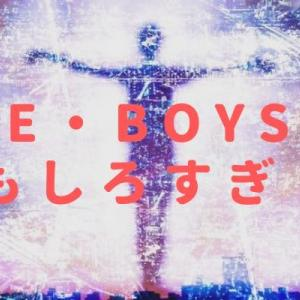 THE・BOYSがおもしろすぎる!【Amazon Prime】