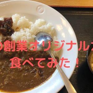 【食レポ】松屋の創業オリジナルカレーを食べて評判を自分の舌で確かめてみた。