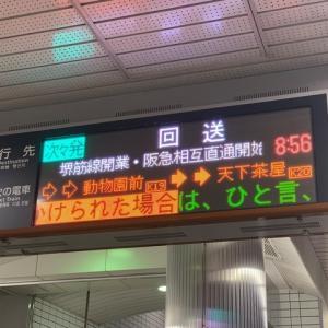 阪急 撮影記210-2<おまけいろいろ>