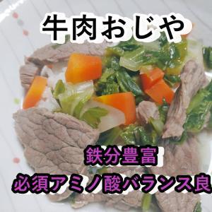 【手作り犬ご飯】牛肉おじや・鉄分豊富な牛肉と野菜でバランス良く