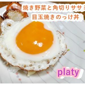 【手作り犬ご飯】焼き野菜と角切りササミの目玉焼きのっけ丼の作り方