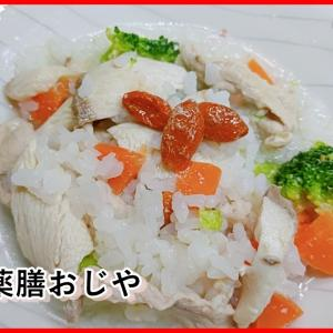 【手作り犬ご飯】クコの実と寒ブリの薬膳おじや・腎の機能を高めるクコの実