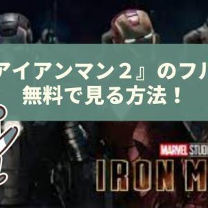 映画『アイアンマン2』のフル動画を無料で見る方法!あらすじや見どころも紹介