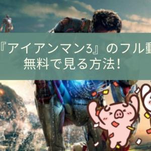 映画『アイアンマン3』のフル動画を無料で見る方法!あらすじや見どころも紹介